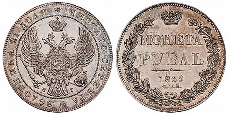 Царский серебрянный рубль 1839 года