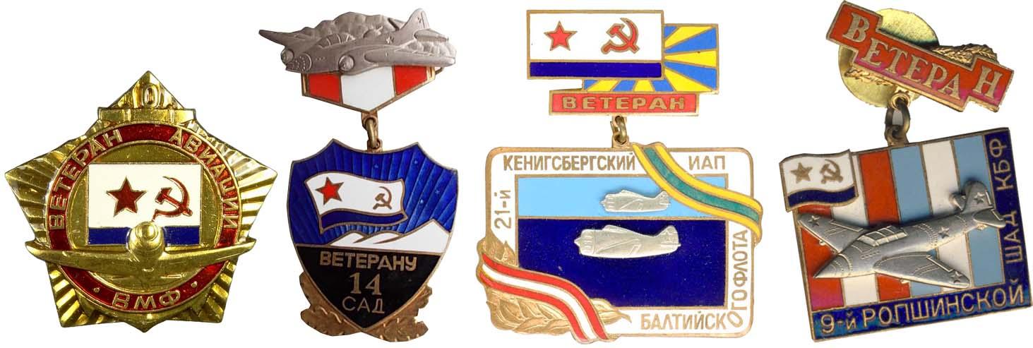 Нагрудные знаки ветеранам Военно-Морского Флота  Нагрудные знаки ветеранам Военно-Морского Флота