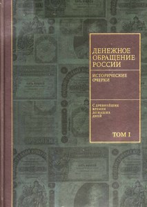 книга Денежное обращение России